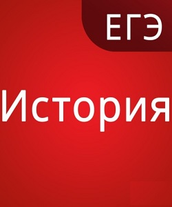 Подготовка к ЕГЭ и ОГЭ История – Ястребова Вита Игоревна