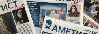 "Пресс-центр ""Аметист"". Школьная газета ""Аметист Life""."