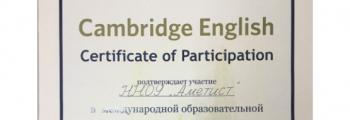 Центр подготовки<br>к Кэмбриджскому экзамену