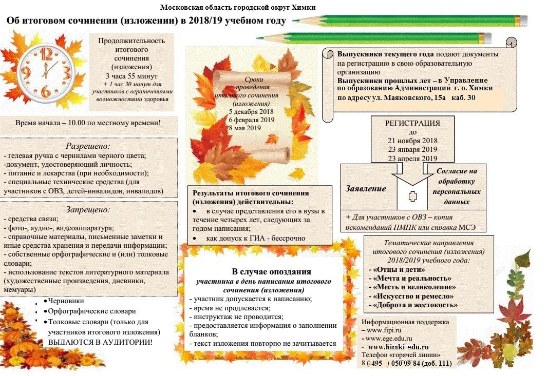 бланк регистрации огэ 2019
